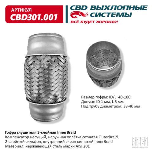 Гофра глушителя 3-слойная Interbraid ID/L 40-100