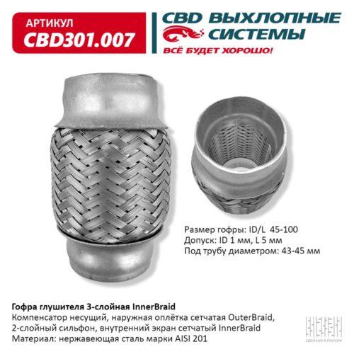 Гофра глушителя 3-слойная Interbraid ID/L 45-100