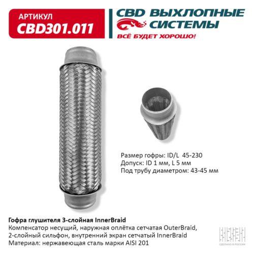 Гофра глушителя 3-слойная Interbraid ID/L 45-230