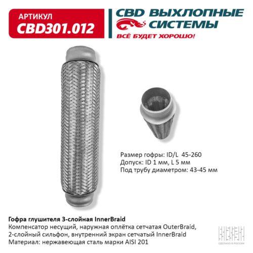 Гофра глушителя 3-слойная Interbraid ID/L 45-260