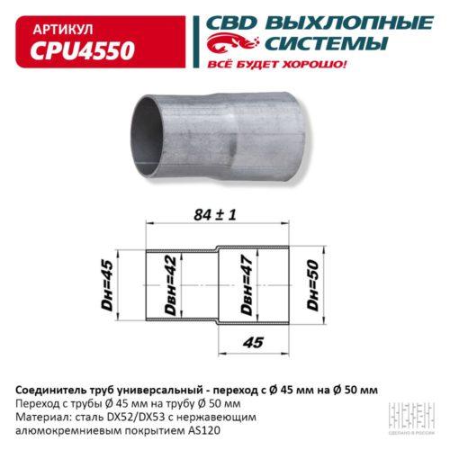 Соединитель труб универсальный (переходник) Ø45/50