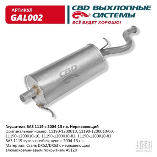 Глушитель ВАЗ 2119