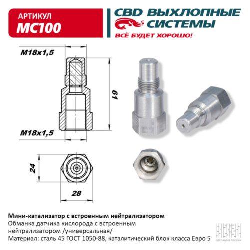 Мини-катализатор никелированный с датчиком с встроенным нейтрализатором CBD