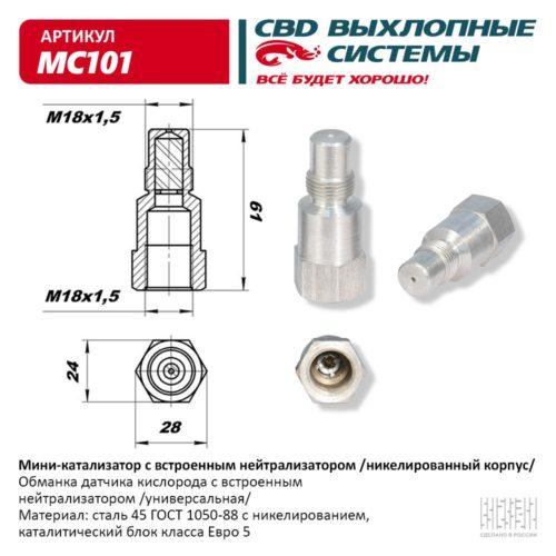 Мини-катализатор никелированный с датчиком с встроенным нейтрализаторомн