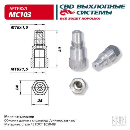 Мини-катализатор угловой. Обманка датчика кислорода