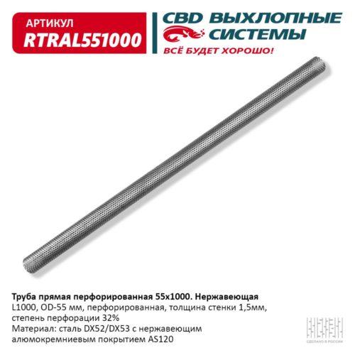 Труба прямая перфорированная 55*1000