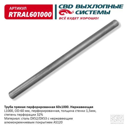 Труба прямая перфорированная 60*1000