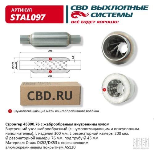 Стронгер 45300.76 с жаброобразным внутренним узлом