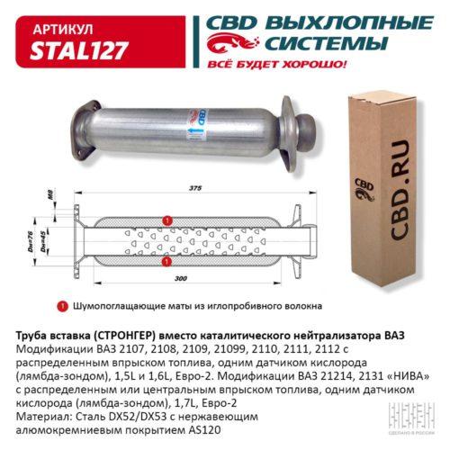 Труба-вставка вместо нейтрализатора ВАЗ 2108i-099i