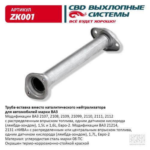 Труба-вставка вместо нейтрализатора ВАЗ 2108i-099i, 2110i-12i, 2113i-15i