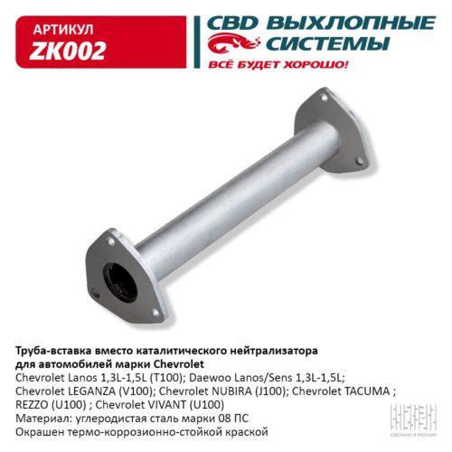 Труба-вставка вместо нейтрализатора Chevrolet Lanos 96143772
