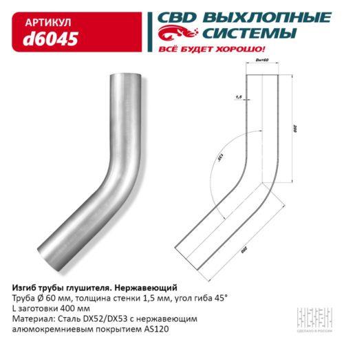 Изгиб трубы глушителя Ø60мм, угол 45°