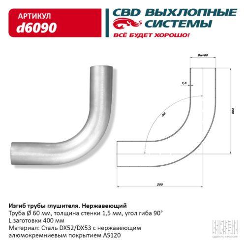 Изгиб трубы глушителя Ø60мм, угол 90°