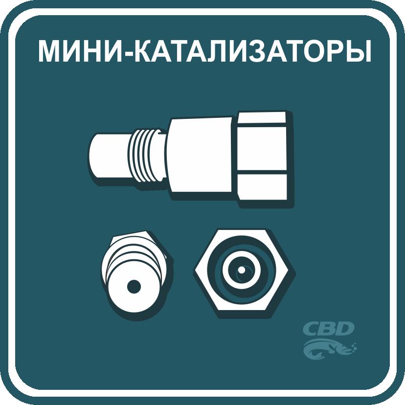 Мини-катализаторы (обманки)