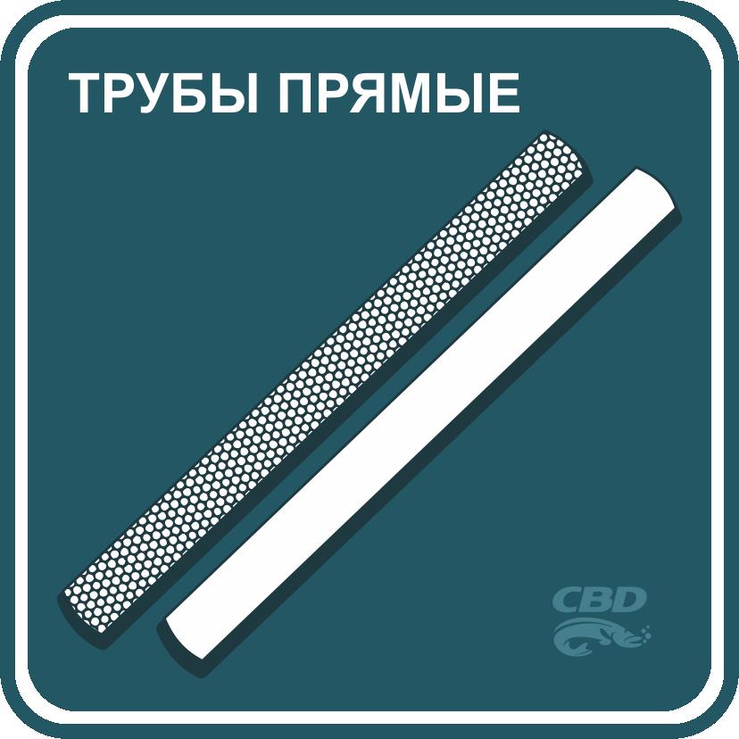 Трубы прямые