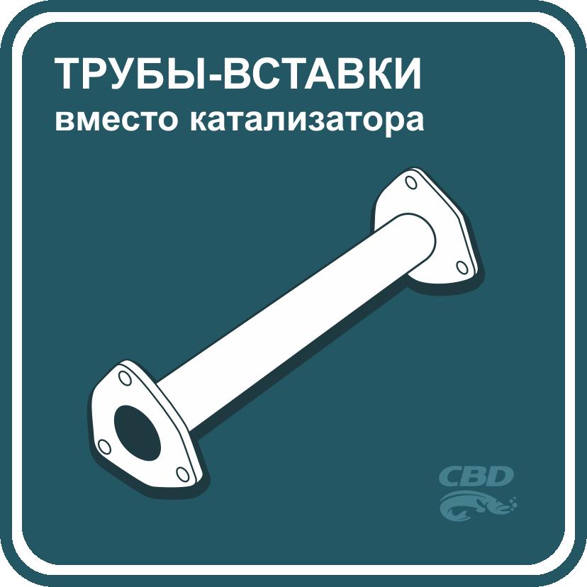 Трубы-вставки вместо катализатора