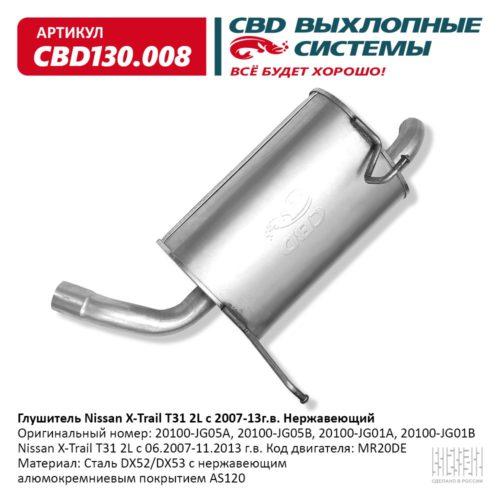 Глушитель Nissan X-Trail T31 2L 07-13г 20100-JG05A Нерж сталь. CBD130.008