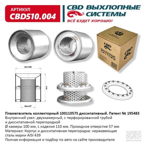 Пламегаситель коллекторный 10011057S диссипативный