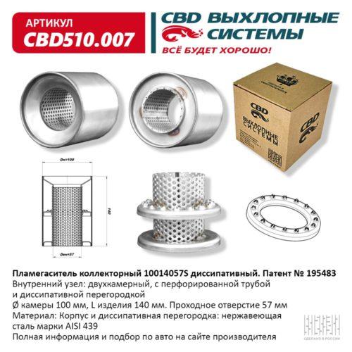 Пламегаситель коллекторный 10014057S диссипативный