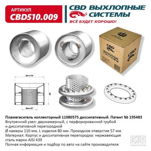 Пламегаситель коллекторный 1108057S диссипативный