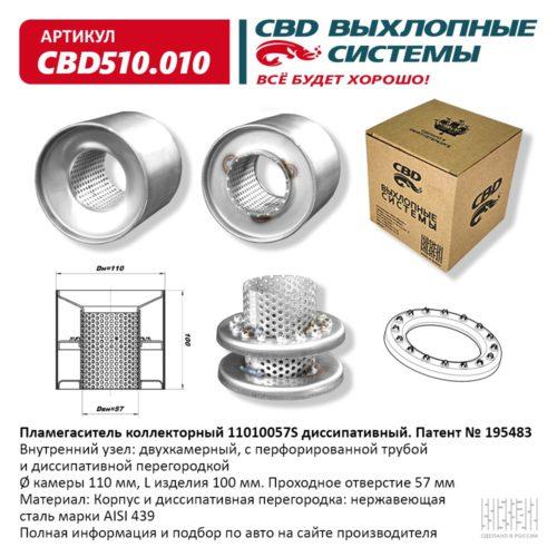 Пламегаситель коллекторный 11010057S диссипативный