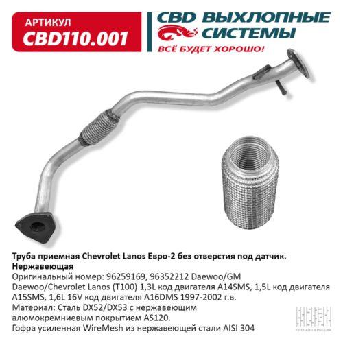 Труба приемная Chevrolet Lanos Е2 без отвер под дат. Нерж сталь. CBD110.001