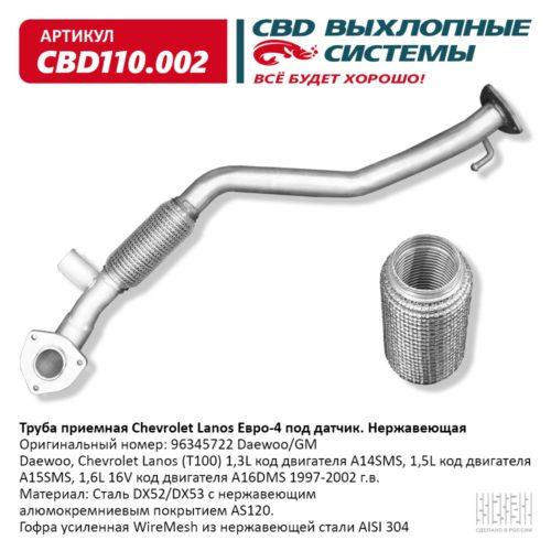Труба приемная Chevrolet Lanos Е4 под датч. Нерж сталь. CBD110.002