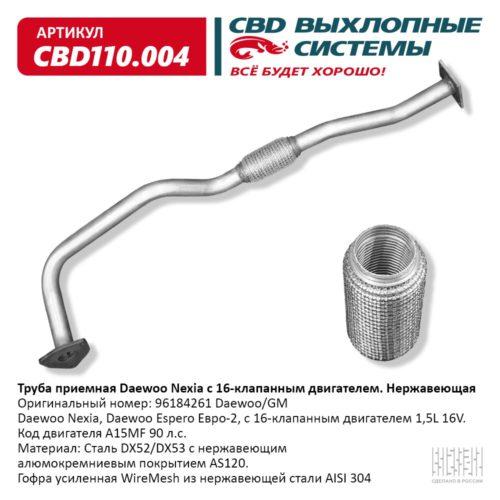 Труба приемная Daewoo Nexia 16 клап. двиг. Нерж сталь. CBD110.004