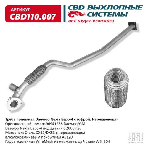 Труба приемная Daewoo Nexia Е4 96941238 с гофрой под датч Нерж сталь. CBD110.007