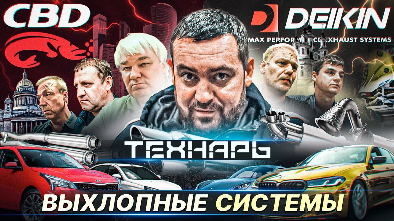 Выхлопные системы в России. Как это устроено?